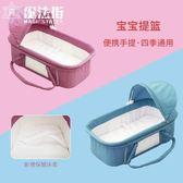 四季嬰兒提籃搖籃寶寶手提車載可折疊便攜式睡籃安全嬰兒床 魔法街