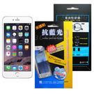 MIT 43%抗藍光保護貼 Apple iPhone 6 Plus 5.5吋 專用保護膜 5H 抗刮傷 抗指紋 92%穿透率