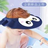小哈倫寶寶洗頭神器兒童洗發帽嬰兒硅膠防水帽子護耳小孩洗澡浴帽 「青木鋪子」