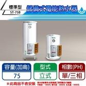 【 C . L 居家生活館 】ST-75B 標準型電熱水器(單/三相)