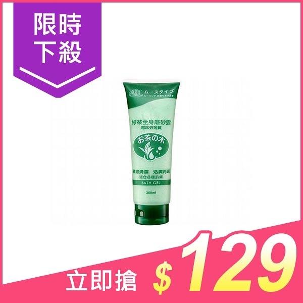 廣源良 綠茶全身磨砂露(250ml)【小三美日】泡沫去角質 $189