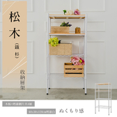【dayneeds 】松木60x30x120 公分四層烤白收納層架白