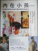 【書寶二手書T1/心理_HTN】內在小孩-在荷歐波諾波諾中遇見真正的自己_劉滌昭