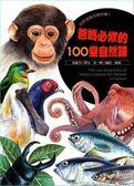 (二手書)自然老師沒教的事(2):爸媽必修的100堂自然課