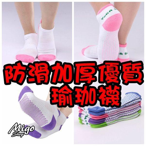 【防滑加厚優質瑜珈襪《單雙販售/不挑色》】優質防滑瑜伽襪/環保樹脂顆粒瑜伽襪防滑襪