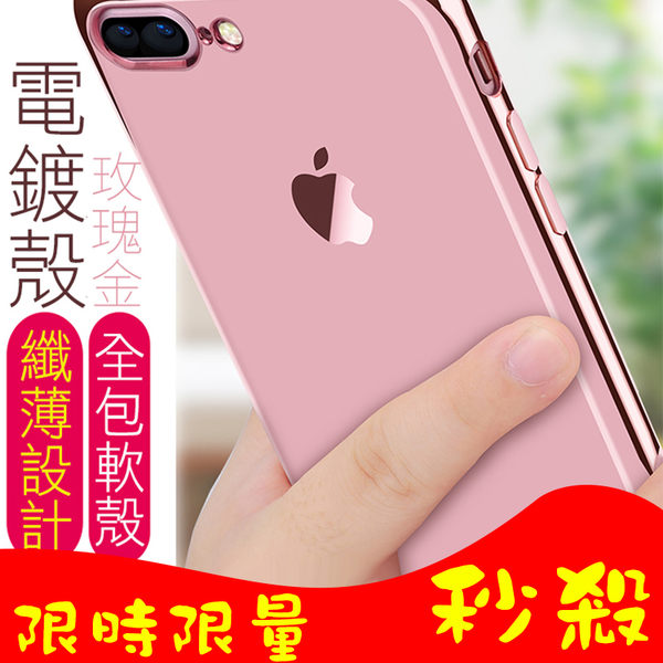 【限時】Apple iPhone 6 6S PLUS 土豪金 手機殼 手機軟殼 電鍍 TPU 透明 防摔 保護套 保護殼 透明 軟殼