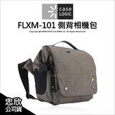 Case Logic 美國凱思 FLXM-101 FLXM101 相機包★24期免運★側背包 內袋 上掀 適單眼 微單眼 一機二鏡 薪創