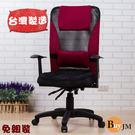 《嘉事美》傑瑞3D專利美臀坐墊電腦椅(買...