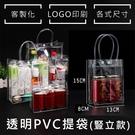 飲料袋 PVC袋(豎立0號袋) 多款尺碼 客製化 LOGO 透明袋 購物袋 廣告袋 網紅提袋【塔克】