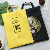 【04001】朕的文件袋 牛津布資料袋 手提袋 檔案袋 收納袋