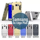 SAMSUNG 三星 S6 Edge Plus 二合一支架 防摔 TPU+PC材質 手機套 手機殼 保護殼 保護套
