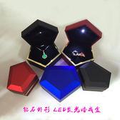 戒指盒 新款鑽石LED首飾盒LED發光鑽戒盒求婚戒指盒珠寶項鍊吊墜盒子新款【元氣少女】