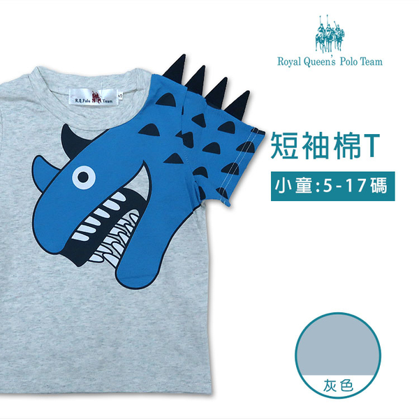 男童恐龍造型棉T恤 短袖上衣 [75682] 小童 春夏 童裝 RQ POLO 5-17碼 現貨