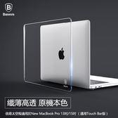 Baseus倍思 Apple MacBook Pro 13吋 15吋 Touchbar 2016新款 筆電殼 太空殼 透明 空壓殼 保護殼
