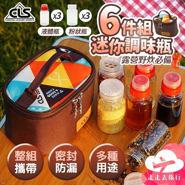 【台灣現貨】CLS迷你調味瓶6件套組 調味罐 露營調味組 鹽罐 醬料瓶【EG649】99750走走去旅行