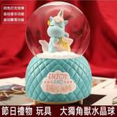 快速出貨 現貨 少女心獨角獸水晶球擺件飄雪卡通彩虹 八音盒 音樂盒 兒童生日禮物