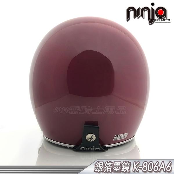 KK 銀箔墨鏡 復古帽 K-806 A6 806S A6 豆沙紅 內藏墨鏡 銀邊|23番 半罩 安全帽 偉士牌 加購鏡片