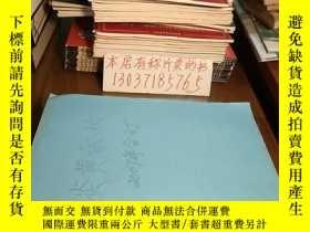 二手書博民逛書店罕見《炎黃春秋》2007年1——12期合訂本Y18130