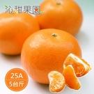 沁甜果園SSN.茂谷柑禮盒5台斤(25A)﹍愛食網