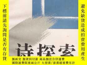 二手書博民逛書店罕見詩探索:1994年第4輯.總第16輯Y181691 詩探索編