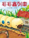 【小魯】毛毛蟲列車