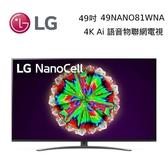 【領券再折扣+再送好禮】LG 49吋 一奈米 49NANO81 4K AI語音物聯網電視 49NANO81WNA 公司貨