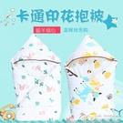 新生兒針織棉卡通印花抱被新生寶寶純棉抱被...