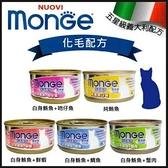 *King Wang*【單罐】Monge 化毛配方80g 貓罐 五種口味可選