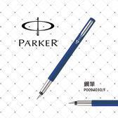 派克PARKER VECTOR 威雅系列藍桿鋼筆P0094030 F