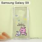 卡娜赫拉空壓氣墊軟殼 [晚安] Samsung Galaxy S9 (5.8吋)【正版授權】
