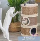 貓爬架 貓爬架貓抓柱劍麻筒貓抓板磨爪器貓玩具貓爬架貓舍貓窩貓咪用品-HYYJ【快速出貨】