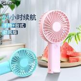 迷你小風扇 usb手持迷你小風扇隨身可充電靜音學生宿舍桌面戶外大風力