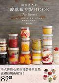 (二手書)簡單迷人的玻璃罐甜點BOOK