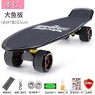 賽豹小魚板滑板香蕉板成人兒童四輪滑板車初學者青少年刷街公路板 NMS蘿莉新品