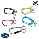 【2入一組】ADISI 鋁合金D型環 AS20029 / 城市綠洲專賣(鑰匙圈、吊環、背包鉤環、露營掛鉤)