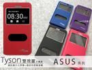 加贈掛繩【Tyson顯示視窗】華碩 ZenFone5 A500CG T00P T00F 手機皮套保護殼側翻側掀書本套