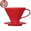 金時代書香咖啡 HARIO V60   01  紅色陶瓷濾杯   VDC-01R