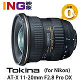 【24期0利率】Tokina AT-X 11-20mm f2.8 Pro DX (for Nikon) 正成公司貨 2年保固