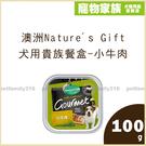 寵物家族*-澳洲Nature's Gift新包裝-犬用貴族餐盒-小牛肉100g