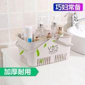 手提籃沐浴洗浴籃子洗澡可愛塑料洗漱藍子框浴室收納桶筐浴筐【交換禮物特惠】