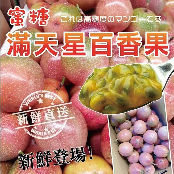 【果之蔬-全省免運】埔里蜜糖滿天星百香果X1箱(4.5台斤±10%/箱)