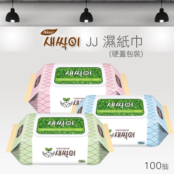 韓國 JJ 濕紙巾 100抽 含蓋 顏色隨機 新苗濕紙巾【PQ 美妝】