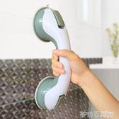 浴室安全扶手吸盤免釘無障礙衛生間拉手廁所防滑欄殘疾人老人小孩 茱莉亞嚴選