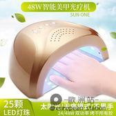 光療機/美甲燈48w美甲智能led速干感應指甲烤燈烘干機工具