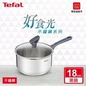 法國特福Tefal 好食光不鏽鋼系列18CM湯鍋 (加蓋)