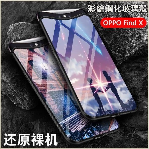 送氣囊支架 OPPO Find X 手機殼 防摔 鋼化玻璃後蓋 矽膠軟邊 個性彩繪 OPPO Find X 保護殼