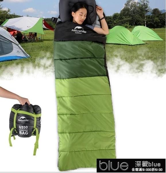 睡袋成人信封睡袋戶外帳篷露營旅行辦公室可拼接睡袋[【全館免運】]