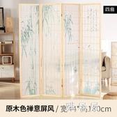 竹庭日式格子屏風臥室遮擋家用實木折疊移動客廳玄關隔斷布藝折屏 PA15454『雅居屋』