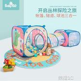 兒童帳篷 babygo兒童帳篷房子卡通游戲屋寶寶玩具爬行隧道筒室內海洋球池