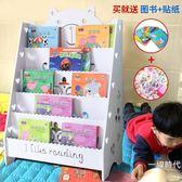 兒童書架小學生幼兒園寶寶繪本架卡通書櫃經濟型多層書架落地簡易WY【雙12 聖誕交換禮物】